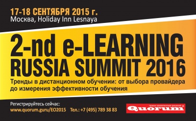 2-nd e-learning russia summit 2016